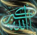 Ал-Асма ал-Хусна