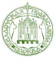 Белорусская Автокефальная Православная Церковь
