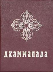 Дхаммапада